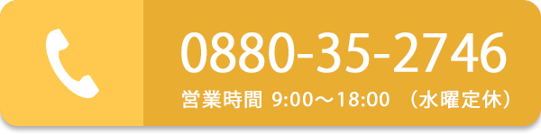 電話番号0880-35-2746